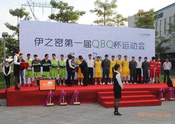 伊之密QBQ杯运动会闭幕bob体育app下载