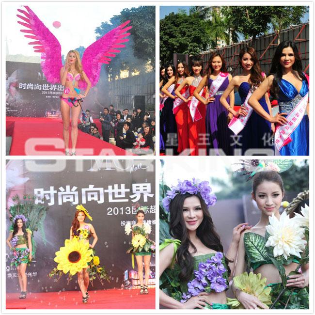 """汇聚时尚向世界出发暨""""2013国际超模风尚巡礼"""""""