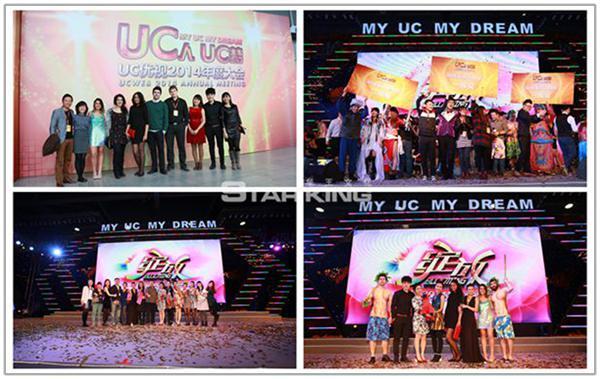 UC优视2014年度大会