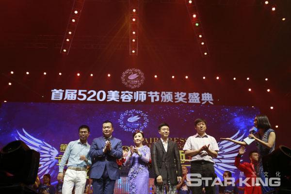 520美容师节颁奖典礼