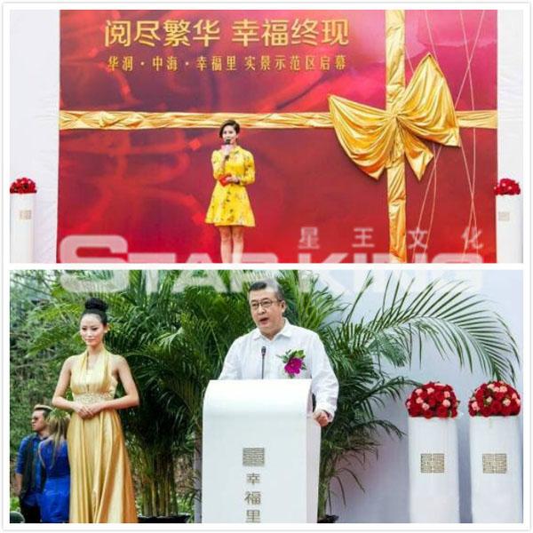 """""""阅尽繁华,幸福终现""""-华润·中海·幸福里示范区及样板间盛大开放"""